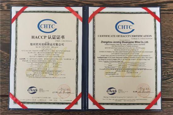 河南酒业再获殊荣,君兴双桥取得HACCP认证