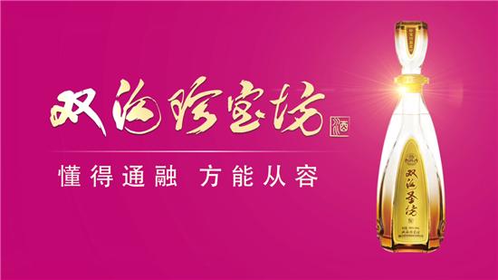 【魅力苏商】苏酒集团双沟品牌河南大区总经理丁巍:匠心酿绵柔 为美好生活助兴