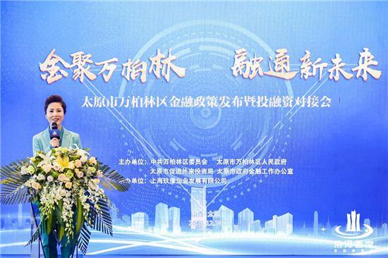 金聚万柏林,融通新未来——太原汾河西岸金融集聚区扬帆起航!