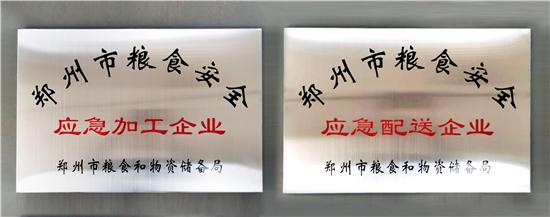 白象食品入选郑州市粮食安全应急加工及配送企业