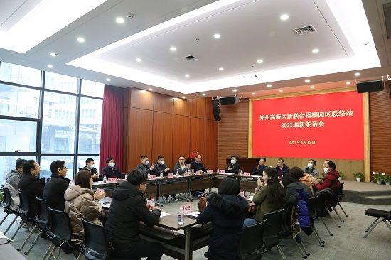 郑州高新区新联会梧桐园区联络站举办2021迎新茶话会