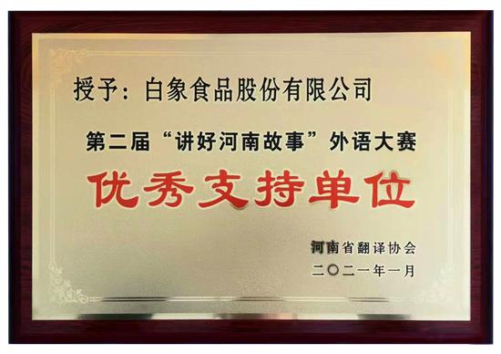 """白象大学生成长<font color=red>基金</font>资助第二届""""讲好河南故事""""外语大赛"""