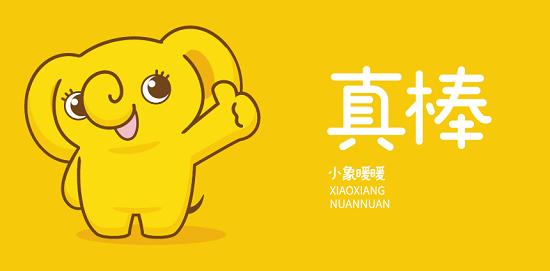 绒言绒语的2020|吉祥物学院年度盘点第5期:康园康复小象暖暖