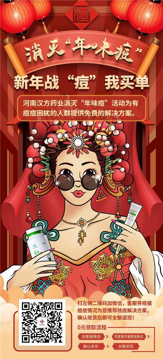 """河南汉方药业:消灭""""年味痘""""——熬夜守岁、吃辣油腻,新年战""""痘""""我买单"""