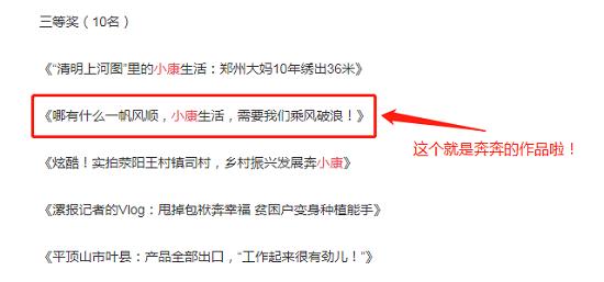 """榜上有名!河南萌物大象奔奔荣获""""奔跑吧豫小康""""主题活动三等奖"""
