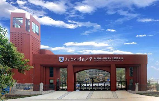 【魅力苏商】北外郑州附校董事长寇雪杰:提倡幸福教育 立志打造省级、国家级名校