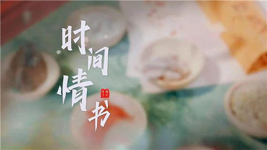 河南汉方药业:中药养颜品牌故事片《时间情书》 让你在时间长河中听见最美的告白!