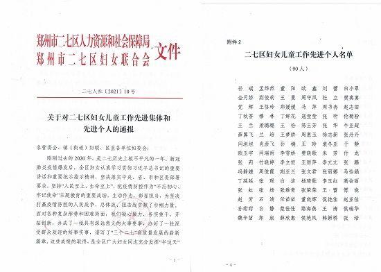 """绒言绒语品牌创始人郑淑荣获""""二七区妇女儿童工作先进个人"""""""