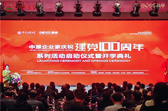 中原企业家庆祝建党100周年系列活动启动仪式暨开学典礼圆满举行