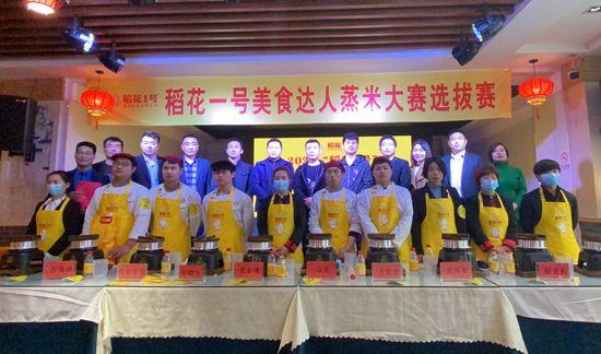 稻花1号五常大米与河南食豫餐饮达成战略合作:守护食品安全 打造健康餐桌