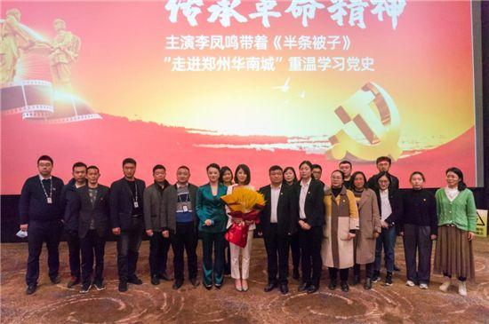 红色经典走进郑州华南城 学习党史迎来新浪潮