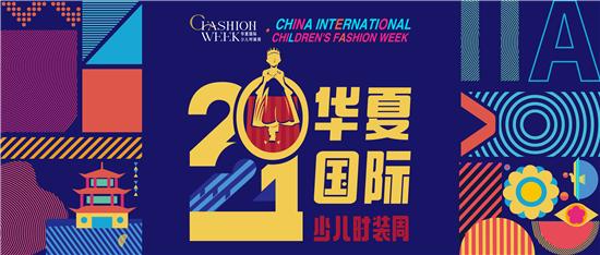 2021华夏国际少儿时装周 春暖四月即将光芒绽放!