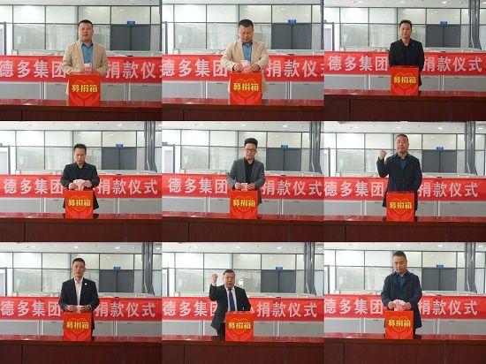 点赞!德多集团董事长赵继广为患病员工开展爱心捐款活动
