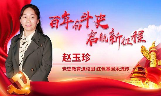【百年奋斗史 启航新征程】赵玉珍:党史教育进校园 红色基因永流传