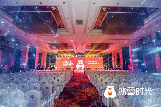 2021冰雪時光中國創業者峰會在山東濟南圓滿召開
