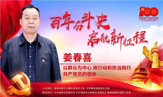 【百年奋斗史 启航新征程】姜春喜:以群众为中心 用行动和担当践行共产党员的使命