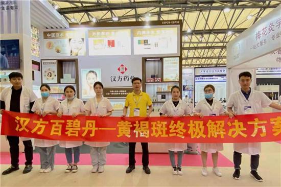 河南汉方药业携百碧丹祛黄褐斑综合解决方案亮相中国美博会 升级祛斑新体验