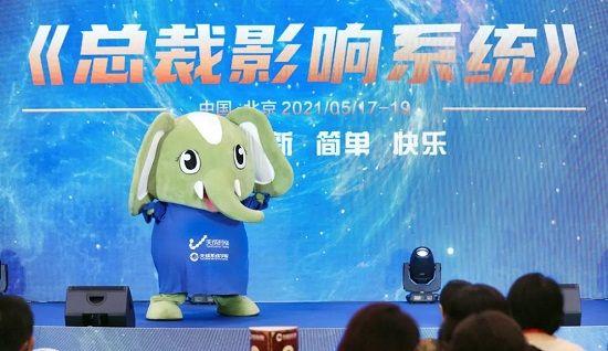 活动小明星!大象奔奔受邀参加北京天成总裁系统培训会
