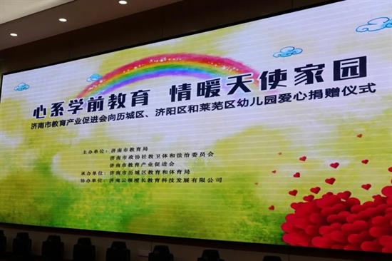 心系学前教育,情暖天使家园,冰雪时光创始人江华北出席爱心捐赠仪式