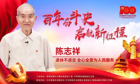 【百年奋斗史 启航新征程】陈志祥:退休不退志 全心全意为人民服务