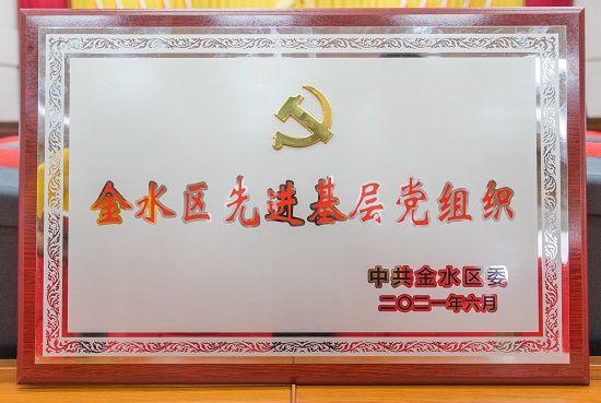 """蜜雪冰城股份有限公司党支部荣获""""金水区先进基层党组织""""荣誉称号"""