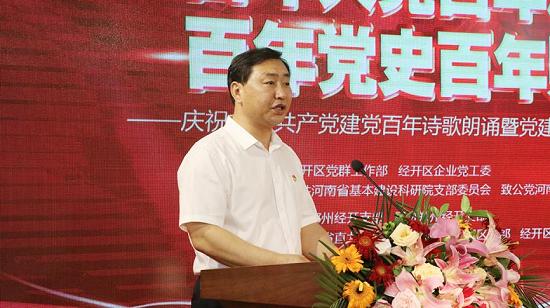 庆祝中国共产党建党百年诗歌朗诵暨党建工作总结表彰大会圆满举办