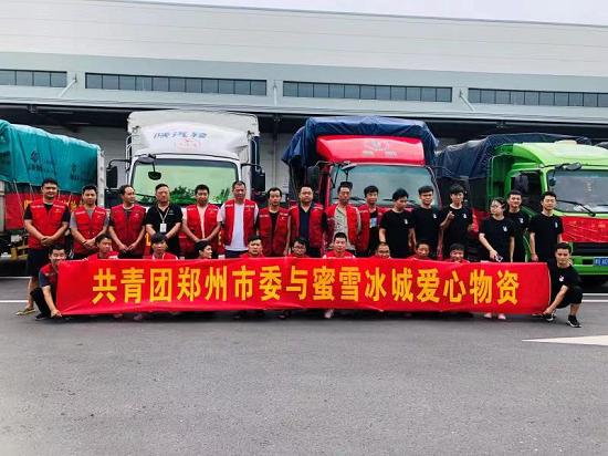 蜜雪冰城:捐赠2200万元并运送救灾物资 全力支持防汛抗洪工作