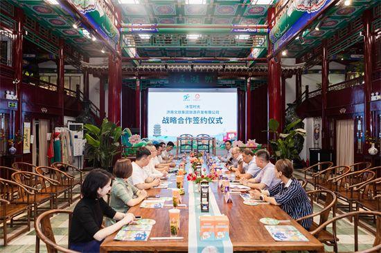 济南文旅与冰雪时光战略合作签约仪式圆满举行