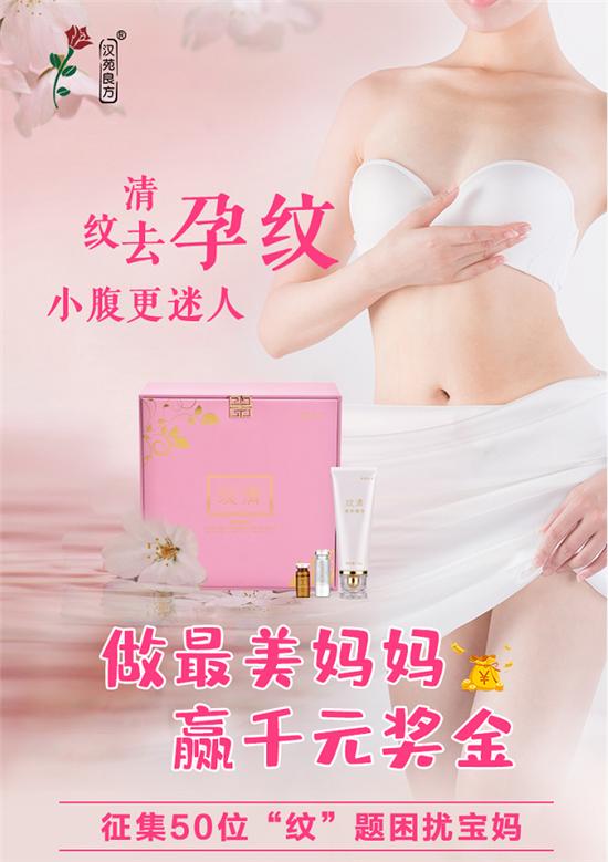 关注妈妈产后修复 河南汉方药业修复妊娠纹公益活动正在进行中