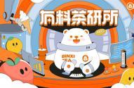 冰雪时光有料茶研所,9.19准时空降泉城!
