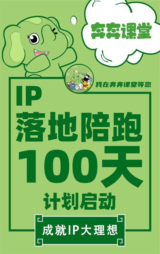 "IP应用遇瓶颈?绒言绒语""IP落地陪跑100天""计划启动!手把手教你解决"