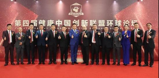 """第四届健康中国创新联盟环球论坛暨""""同"""