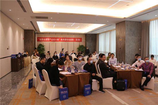 """资管委""""金融业资产管理产品设计师""""培训班(第二期)在北京成功举办"""
